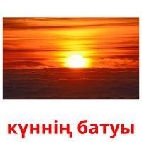 күннің батуы picture flashcards