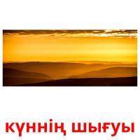 күннің шығуы picture flashcards