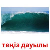 теңіз дауылы picture flashcards