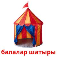 балалар шатыры picture flashcards
