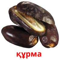 құрма  picture flashcards
