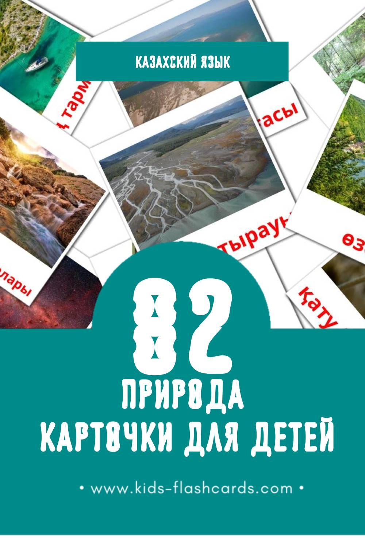 """""""Табиғат"""" - Визуальный Казахском Словарь для Малышей (51 картинок)"""