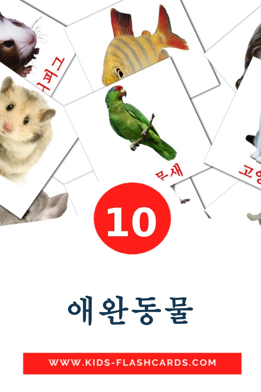애완동물 на корейском для Детского Сада (10 карточек)