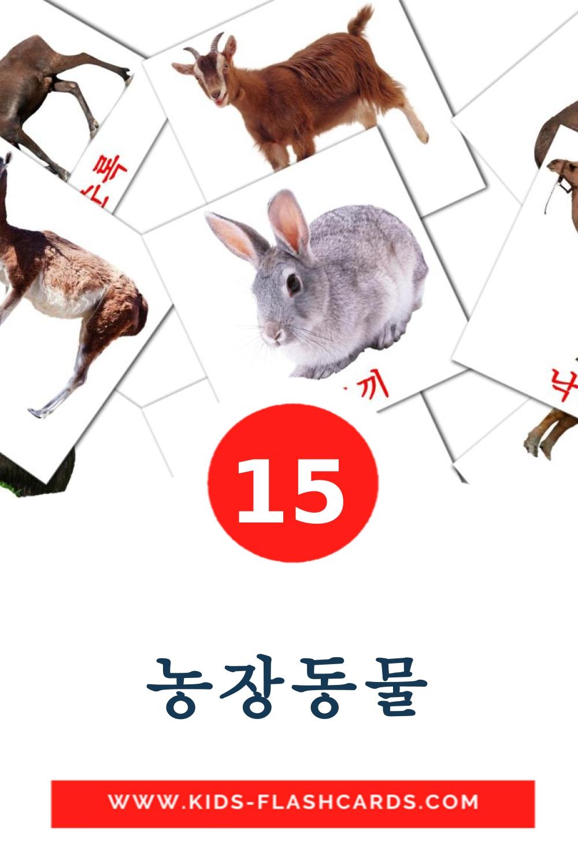 15 농장동물 Picture Cards for Kindergarden in korean