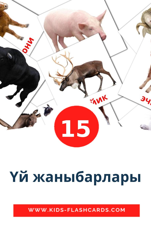 15 Үй жаныбарлары Picture Cards for Kindergarden in kyrgyz