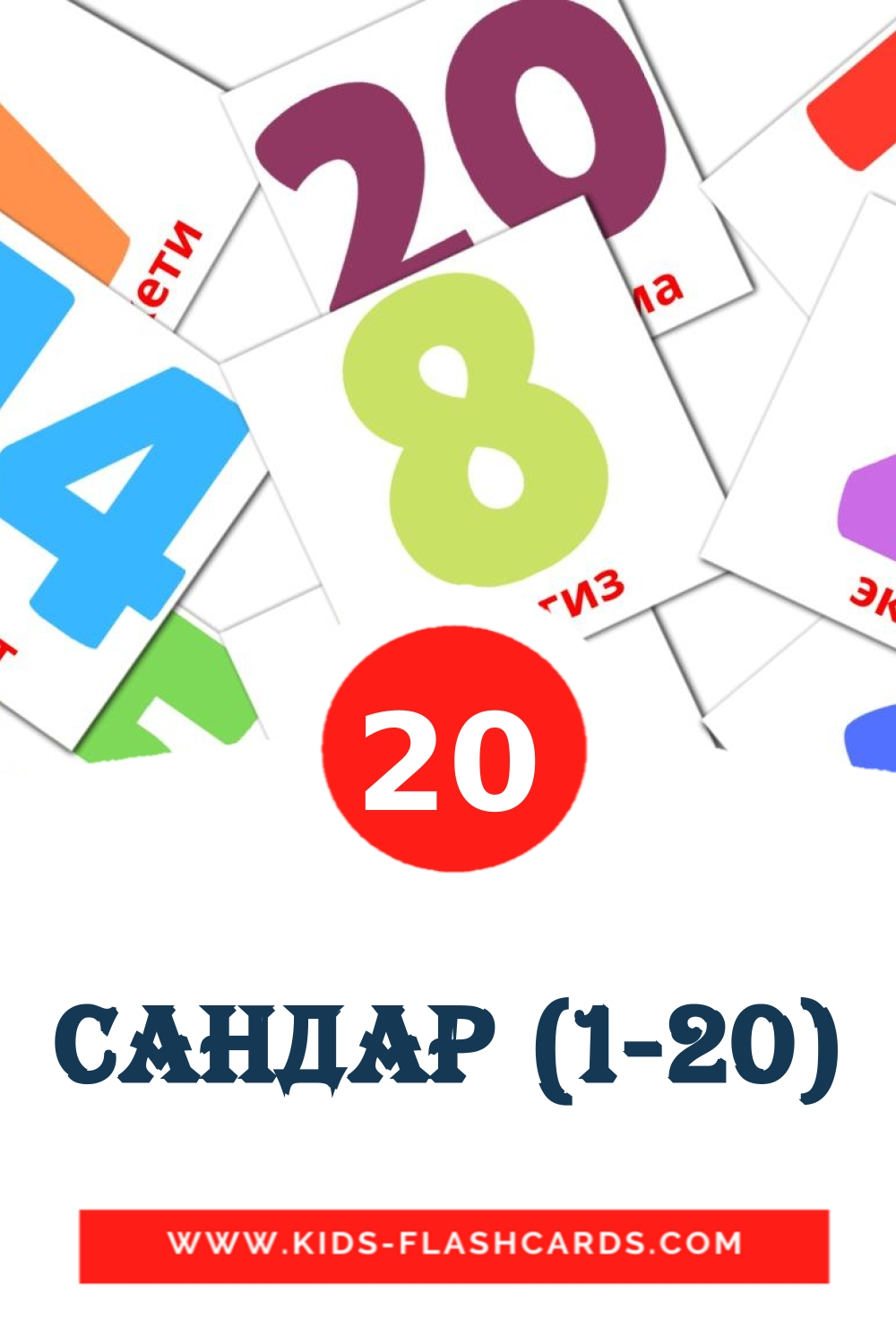 20 Сандар (1-20) Picture Cards for Kindergarden in kyrgyz