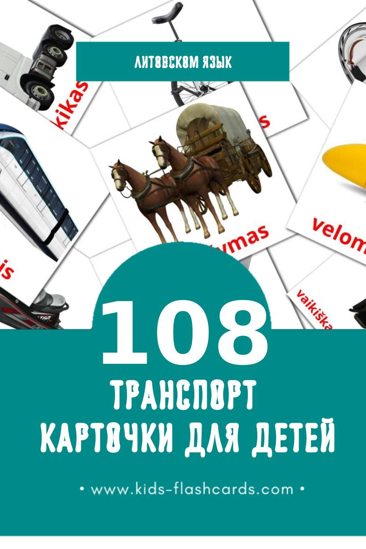 """""""Transportas"""" - Визуальный Литовском Словарь для Малышей (108 картинок)"""