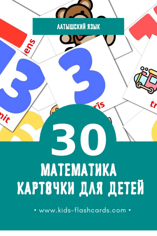 """""""Matemātika"""" - Визуальный Латышском Словарь для Малышей (30 картинок)"""