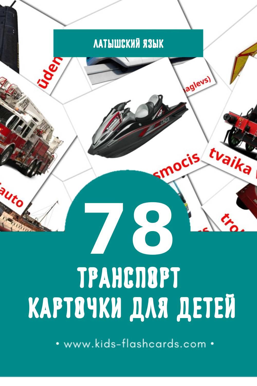 """""""Transports"""" - Визуальный Латышском Словарь для Малышей (78 картинок)"""