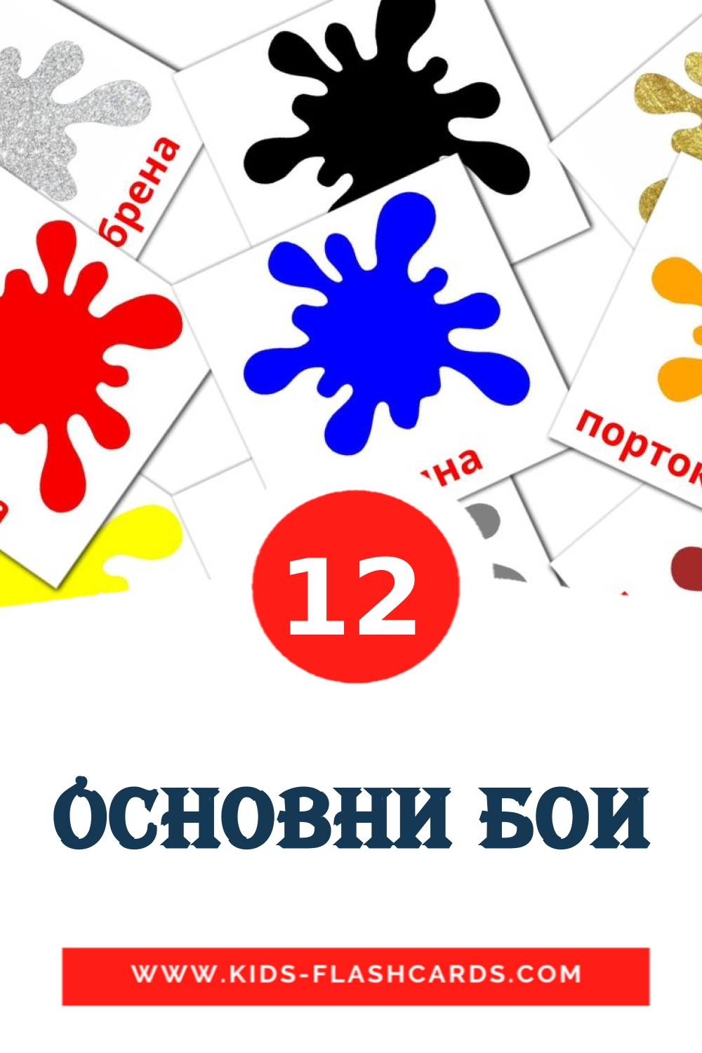 12 Основни бои Picture Cards for Kindergarden in macedonian