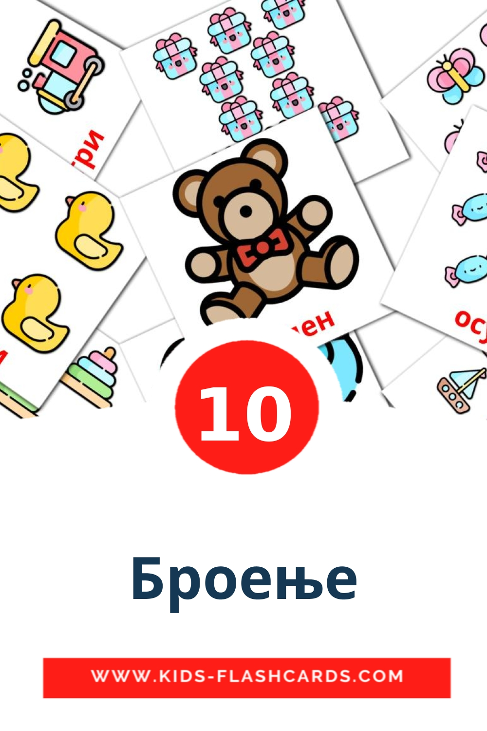 10 Броење Picture Cards for Kindergarden in macedonian