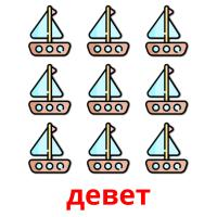девет picture flashcards