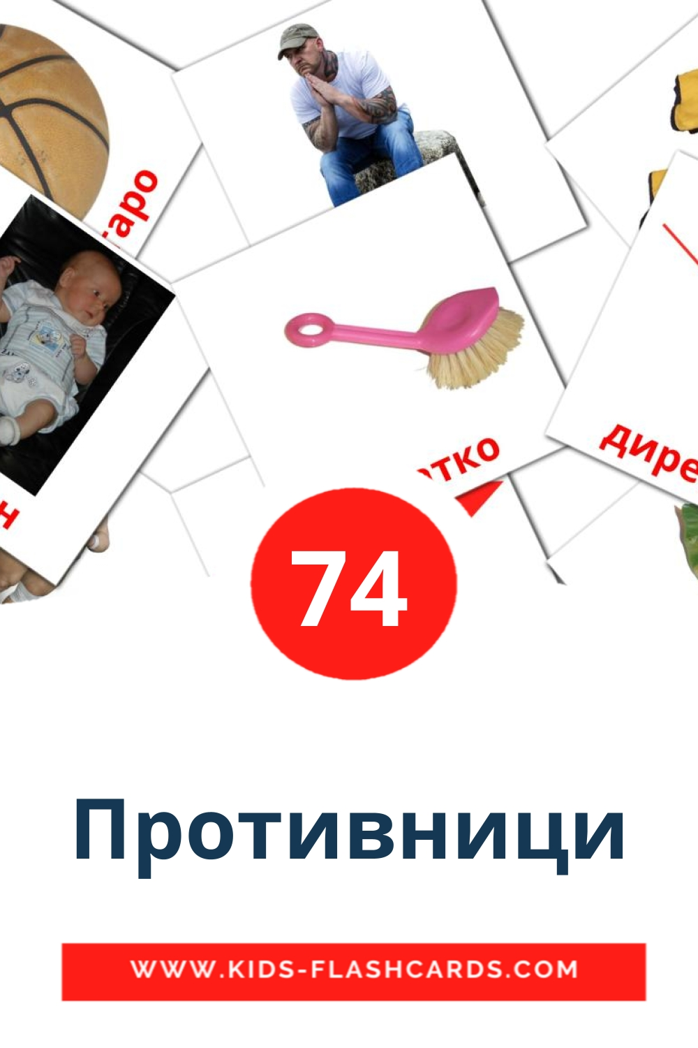 74 Противници Picture Cards for Kindergarden in macedonian