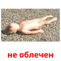 не облечен picture flashcards