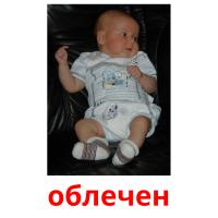 облечен picture flashcards