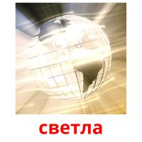 светла picture flashcards