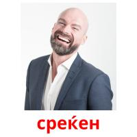среќен picture flashcards