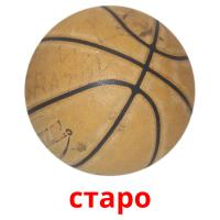 старо picture flashcards