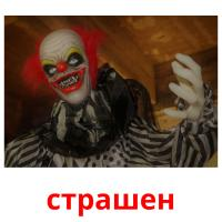 страшен picture flashcards