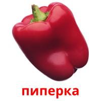 пиперка picture flashcards