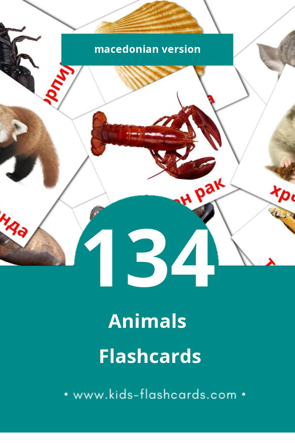 Visual животни Flashcards for Toddlers (134 cards in Macedonian)