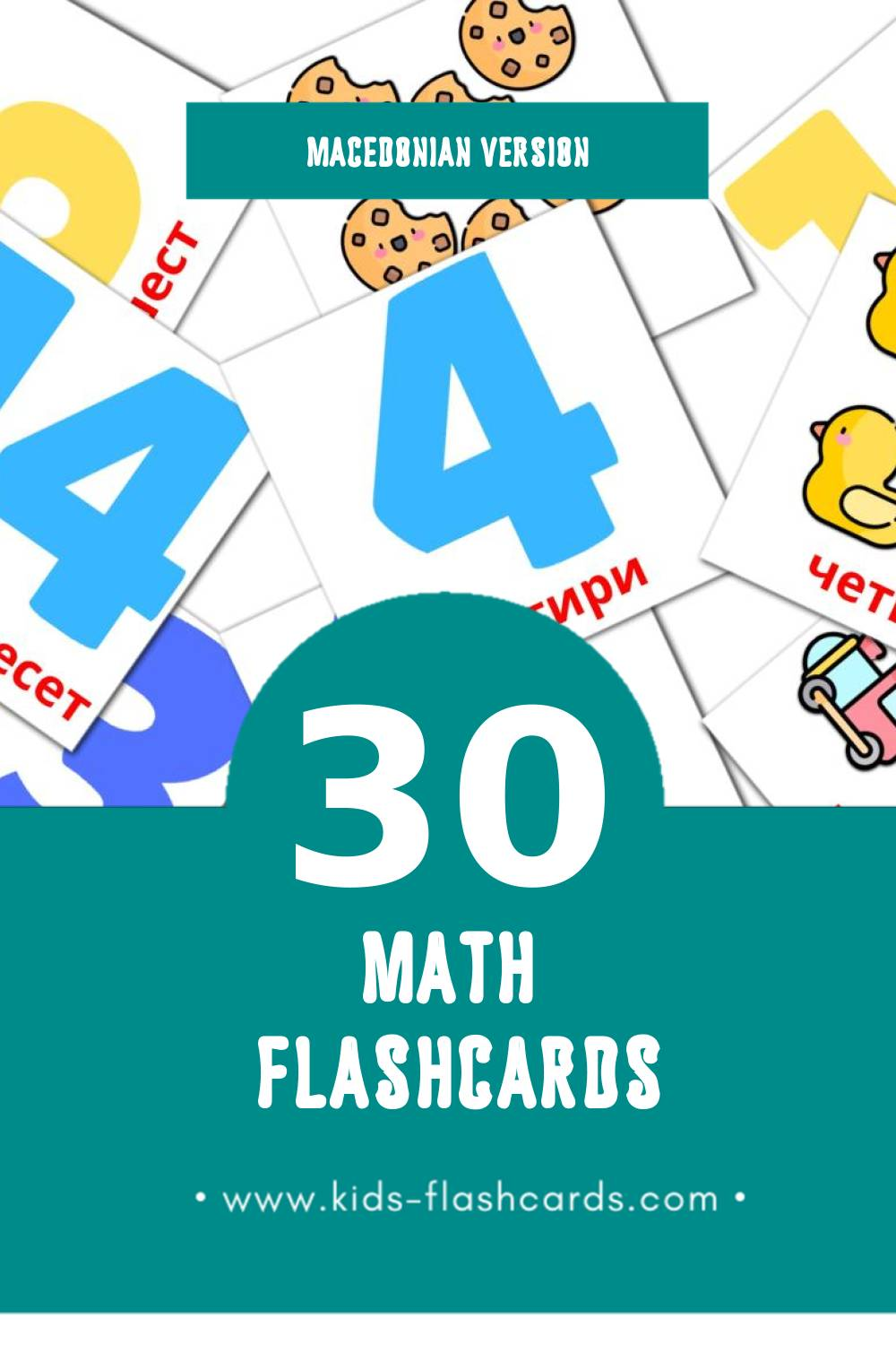 Visual Математика Flashcards for Toddlers (30 cards in Macedonian)