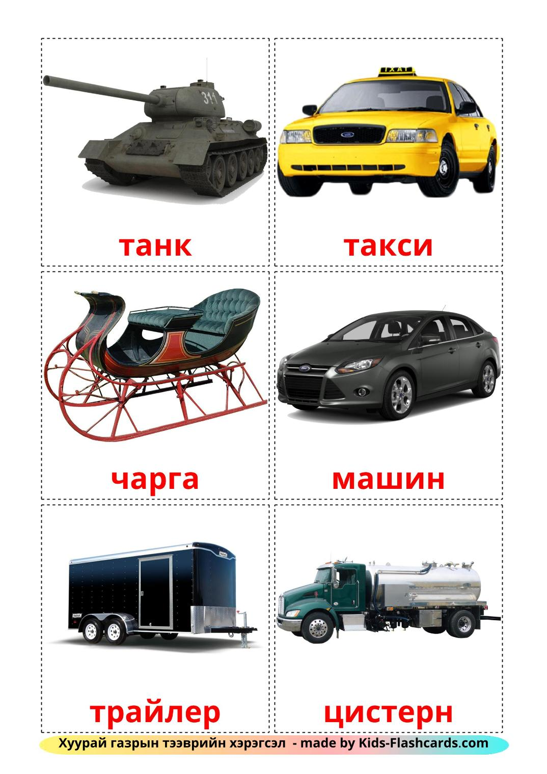 Land transport - 28 Free Printable mongolian Flashcards