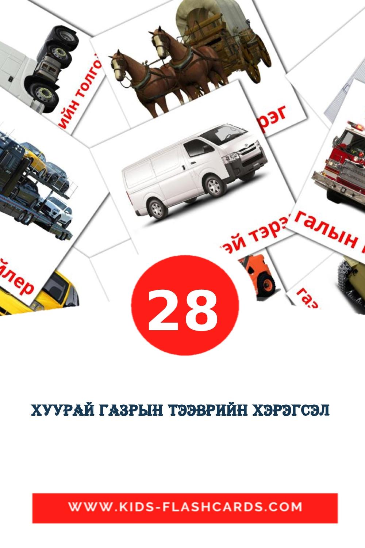 28 Хуурай газрын тээврийн хэрэгсэл  Picture Cards for Kindergarden in mongolian