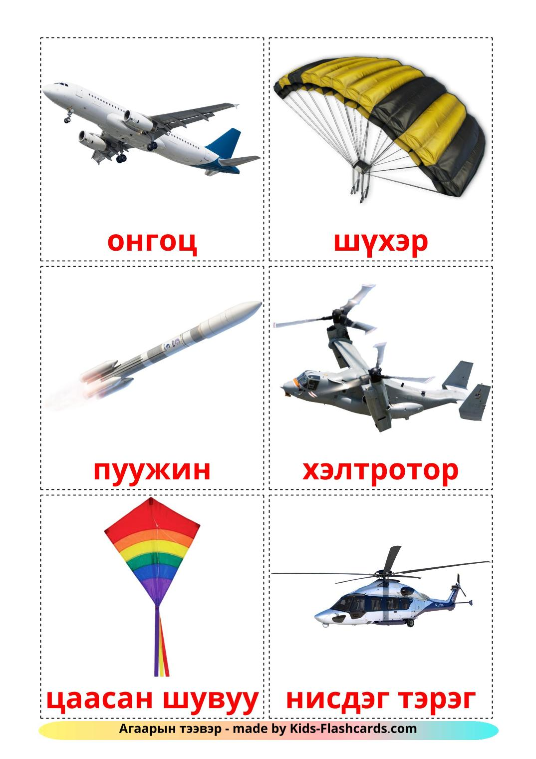Aircraft - 14 Free Printable mongolian Flashcards