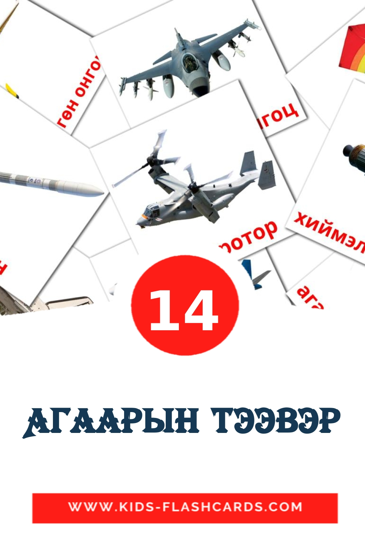 14 Агаарын тээвэр Picture Cards for Kindergarden in mongolian