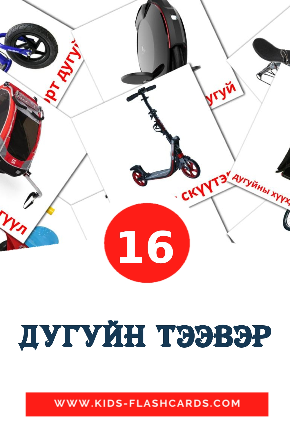 16 Дугуйн тээвэр Picture Cards for Kindergarden in mongolian
