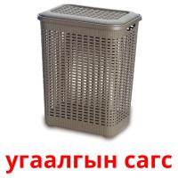 угаалгын сагс picture flashcards