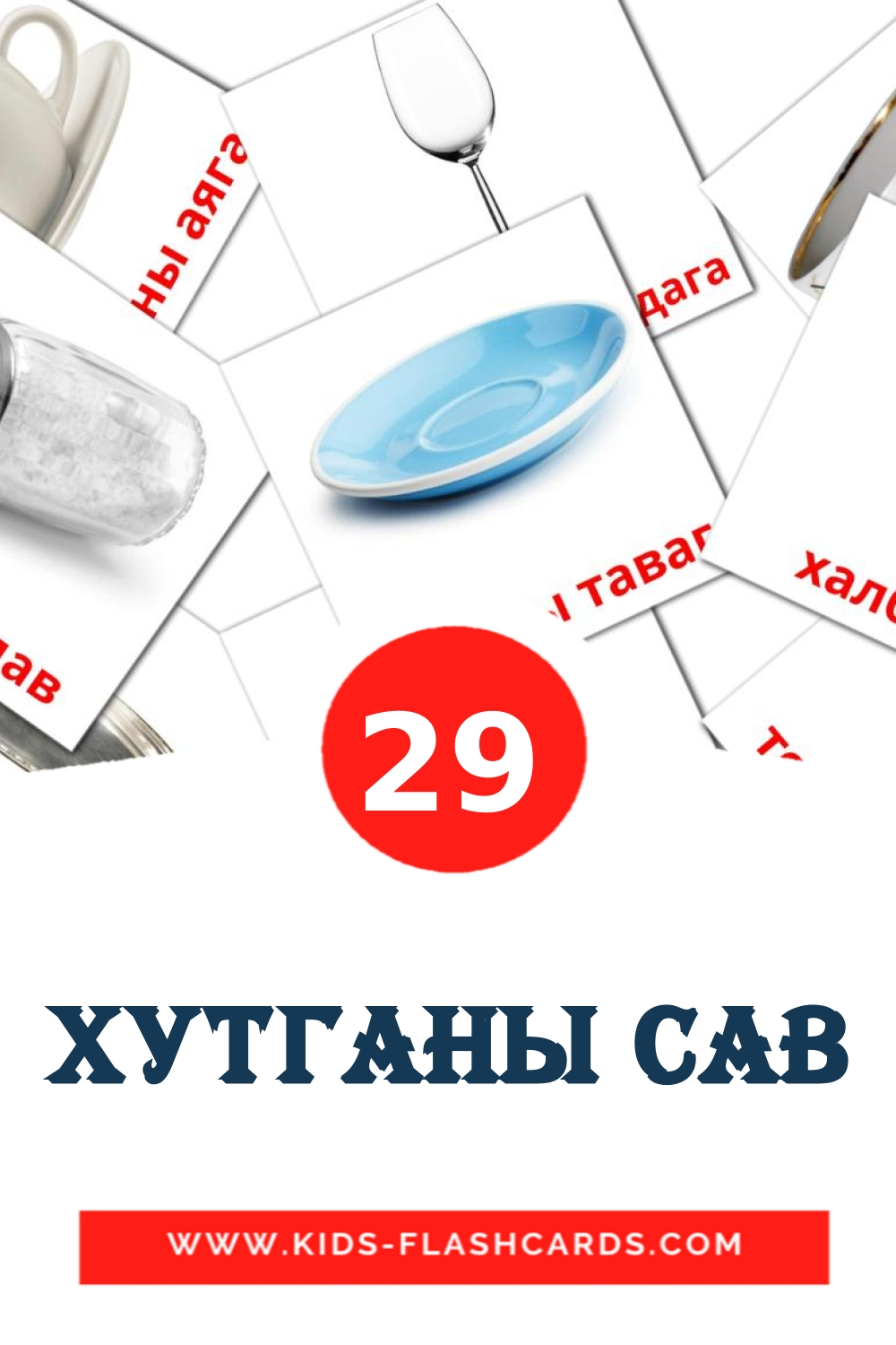 29 Хутганы сав Picture Cards for Kindergarden in mongolian