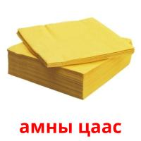 амны цаас picture flashcards
