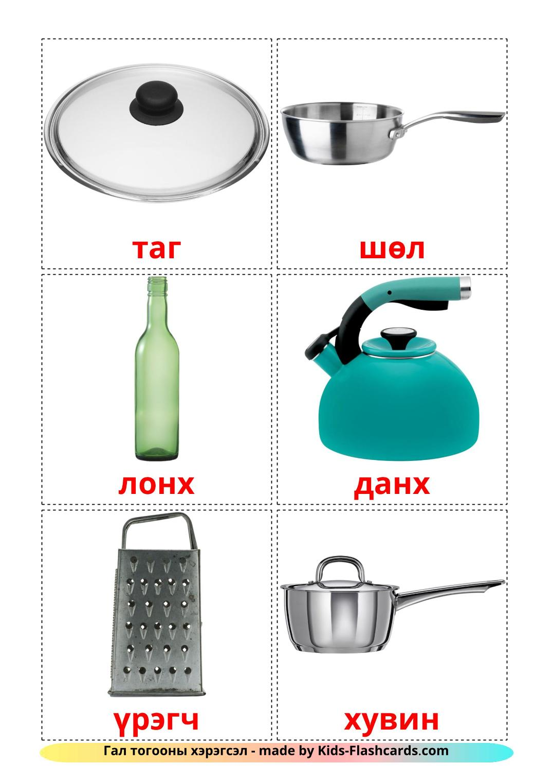 Kitchenware picture cards for Kindergarden in mongolian