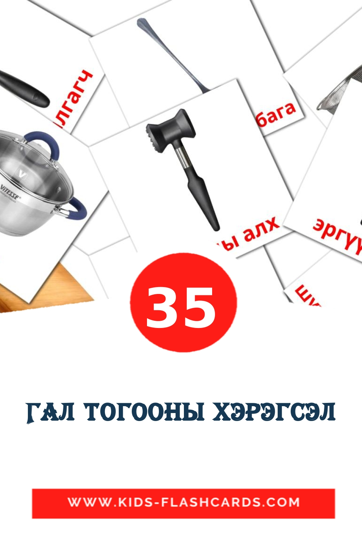 35 Гал тогооны хэрэгсэл Picture Cards for Kindergarden in mongolian