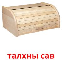 талхны сав picture flashcards