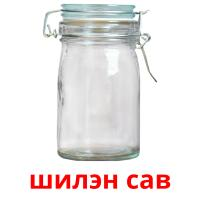 шилэн сав picture flashcards