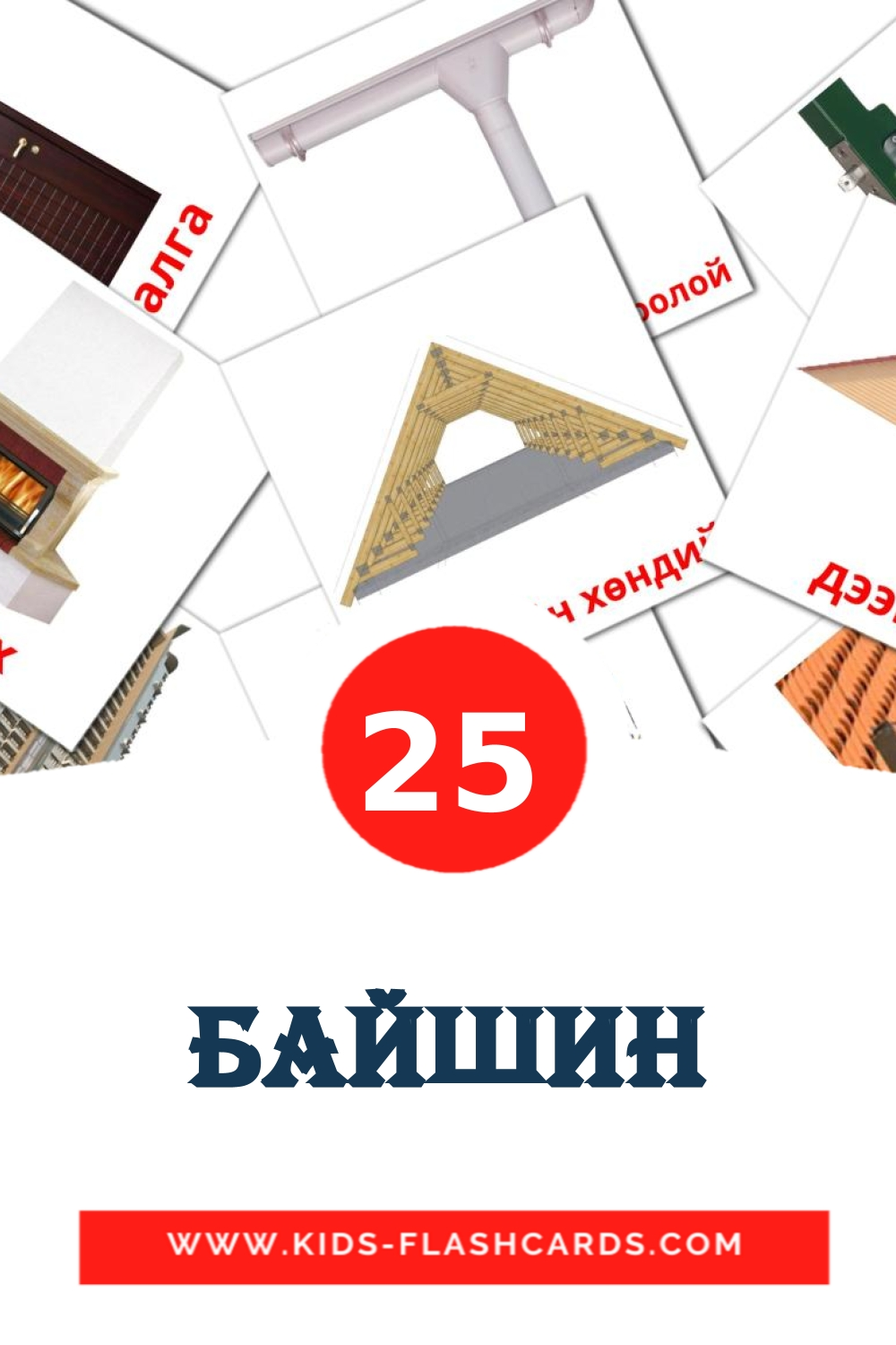 25 байшин Picture Cards for Kindergarden in mongolian