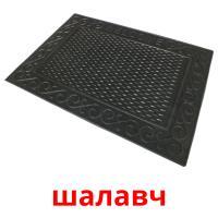 шалавч picture flashcards