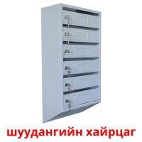 шуудангийн хайрцаг picture flashcards
