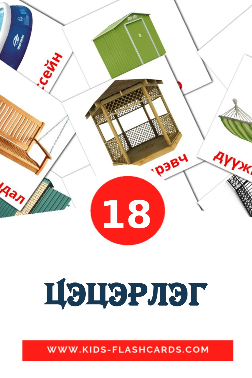 18 Цэцэрлэг Picture Cards for Kindergarden in mongolian