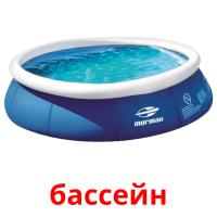 бассейн picture flashcards