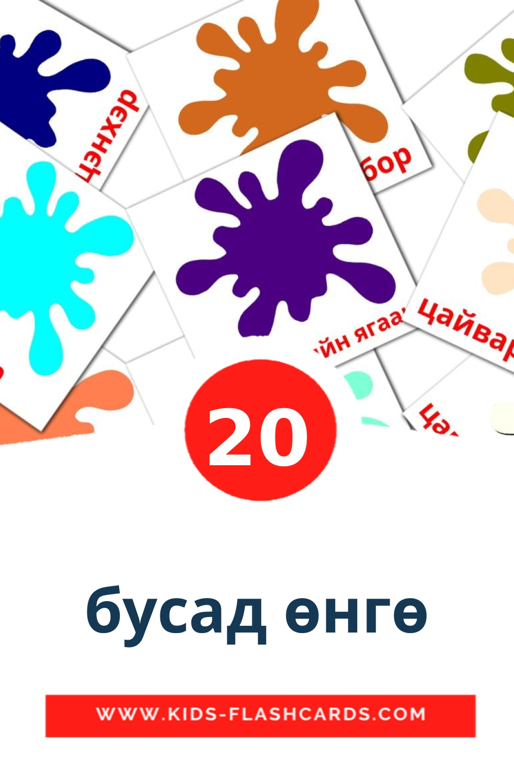 20 бусад өнгө Picture Cards for Kindergarden in mongolian