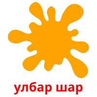 улбар шар picture flashcards
