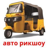 авто рикшоу picture flashcards