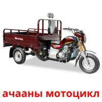 ачааны мотоцикл picture flashcards