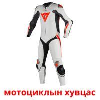 мотоциклын хувцас picture flashcards