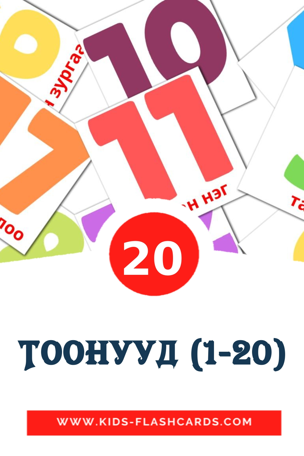 20 Тоонууд (1-20) Picture Cards for Kindergarden in mongolian