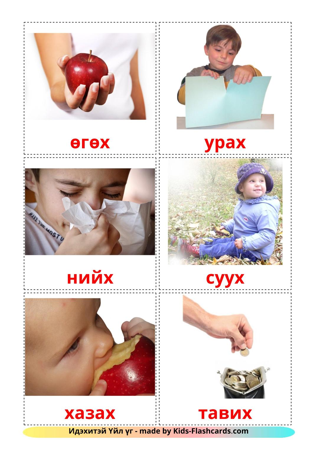 Action verbs - 55 Free Printable mongolian Flashcards